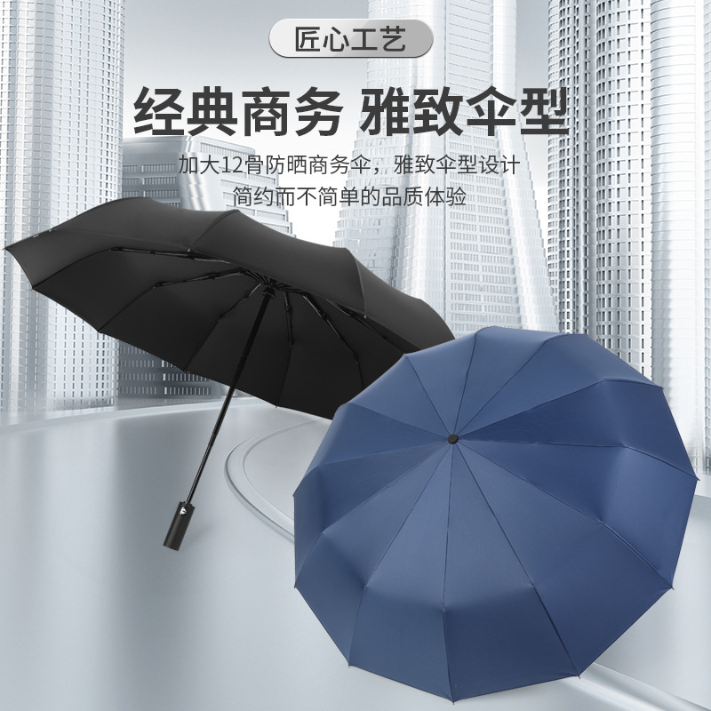 New Style 12 Bone Fully Automatic Folding Umbrella Solid Color Vinyl O Advertising Umbrella 12 K Triple Automatic Umbrella Men S