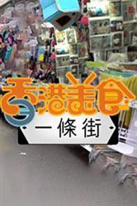 香港美食一条街[更新至第05集]