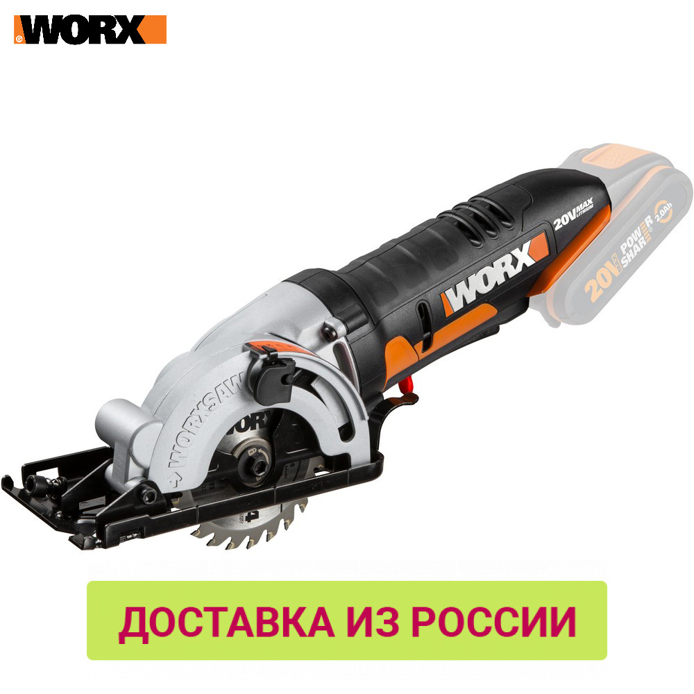 Electric Saw WORX WX527.9 Power Tools Circular Disk Disks Circulating Saws Rechargeable