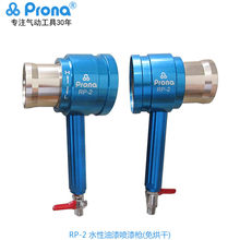 Taiwan prona água-à base de tinta pistola de pintura RP-2 ventilador de secagem de tinta à base de água ventilador