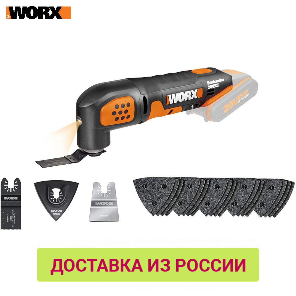Electric Trimmer WORX WX682.9 Renovator Power Tool Woodworking Battery