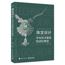 Conception de bijoux pour adultes, base technique de dessin à la main, cours avancé
