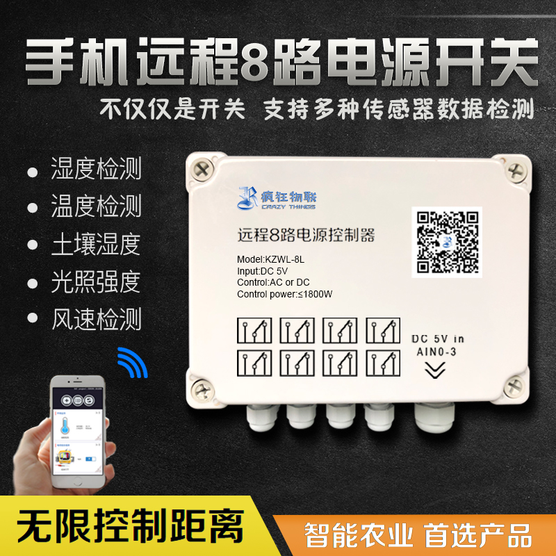 Inter-array 8-way Multi-way Switch Remote Control Intelligent Agricultural Greenhouse Data Detection Module