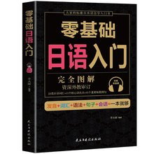 Textbook Japanese Book-Libros Graphic Green Standard Adult with Zero-Based Complete