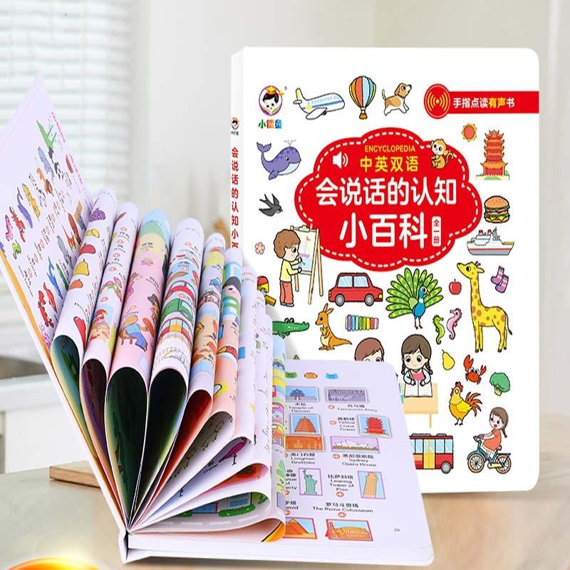 Говорящая Когнитивная энциклопедия для раннего обучения, чтение китайского и английского языка, двуязычные Детские Аудиокниги для просвещ...
