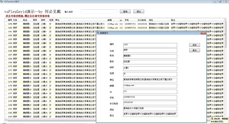 一元源码:vsFlexGrid和vsPrinter8.0控件