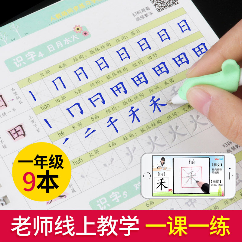 Liu Pin Tang 9pcs/set First Grade Students Practice Copybook People Education Version Synchronous Pen Calligraphy For Copybook
