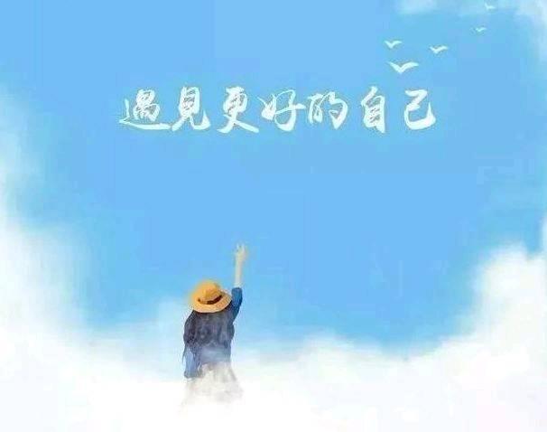 生活感悟哲理精辟 简单快乐的心态句子