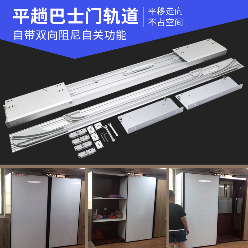 Wardrobe Flat Bus Door Track Mute Damping Buffer Wardrobe Sliding Door Guide Invisible Folding Door Slide Rail Hardware