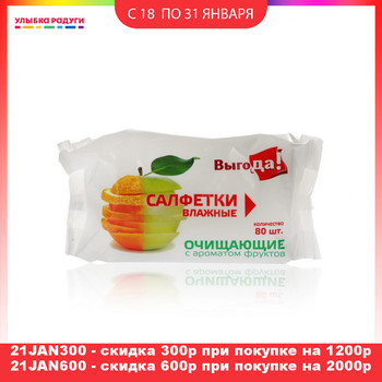 Wet Wipes Выгода 3085037 Beauty Health Sanitary Paper papers wipe napkin napkins doily doilies
