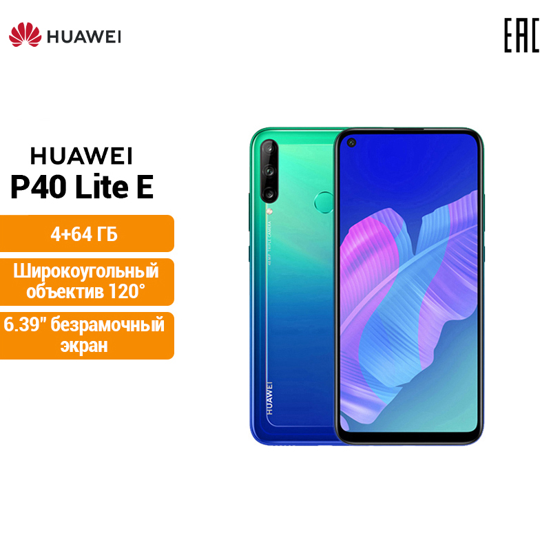 Смартфон HUAWEI P40 Lite E NFC версия 4+64 ГБ Тройная камера 48 МП на базе ИИ [Ростест, Доставка от 2 дней, Официальная гарантия