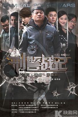 刑警战记(国产剧)