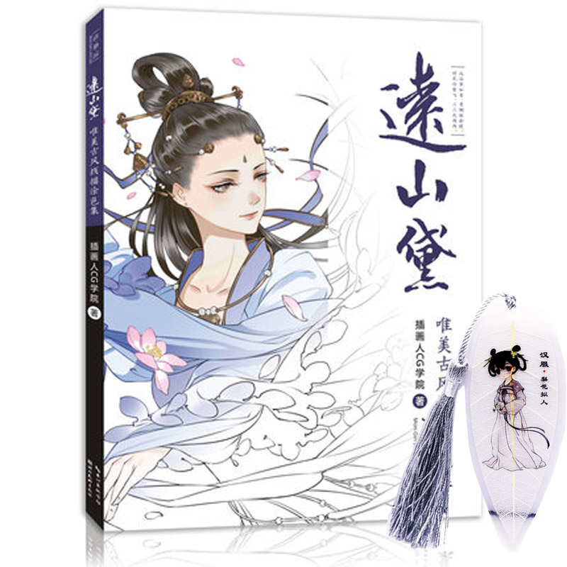 Yuanshan Dai Chinese Coloring Book Line Sketch Drawing Textbook Vintage Ancient Beauty Painting Adult Anti Stress Coloring Book