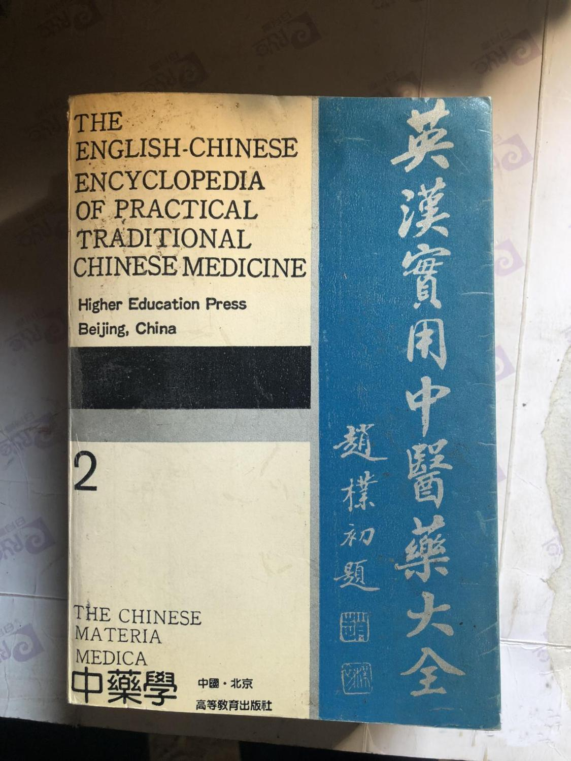 Used Bilingual Chinese & English Encyclopaedia Series Book 02 Traditional Chinese Pharmacology Medicine