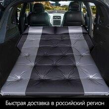 Verdicken Auto reise bett automatische luft matratze SUV spezielle auto bett reise bett air bett selbst fahren schlafen pad