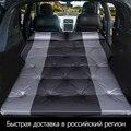 Утолщенная Автомобильная дорожная кровать, автоматический воздушный матрас, внедорожник, специальная автомобильная кровать, кровать для п...