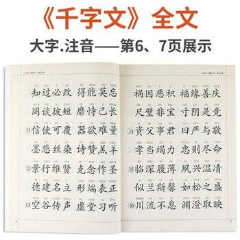 Bilingual Chinese Learning Mandarin characters Reader : Thousand-character classic QianZiWen in & English Pinyin edition