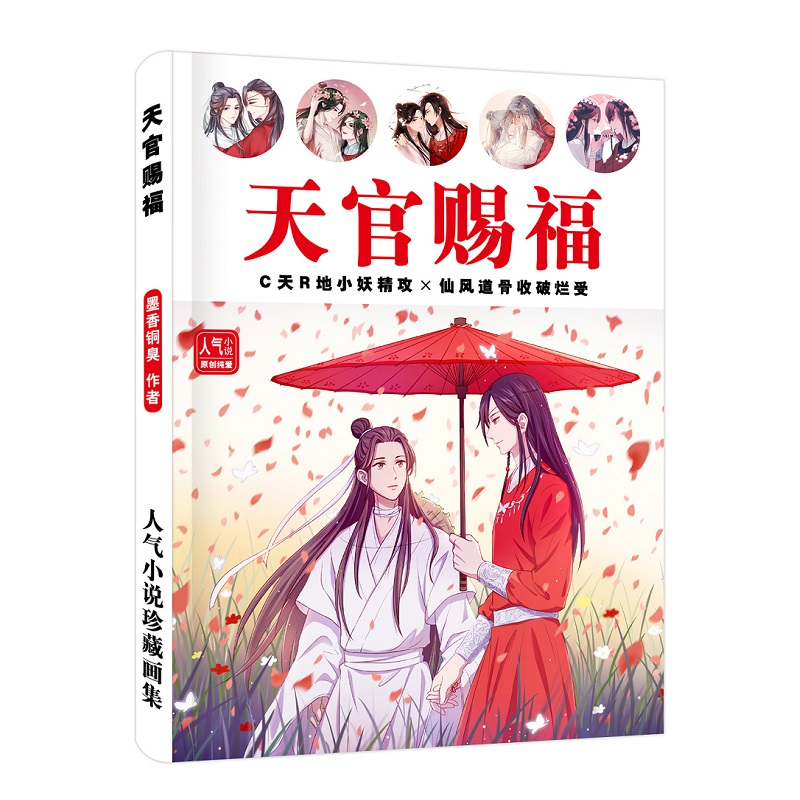 New Chinese Anime Tian Guan Ci Fu Painting Album Drawing Book Comic Picture Album Poster Gift Anime Around