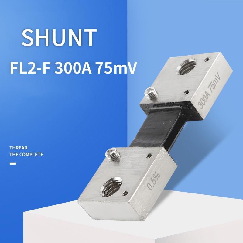 Внешний шунт FL2-F 300 а/75 мВ 1 шт., измеритель тока, шунт, резистор для цифрового амперметра, амперметра, вольтметра, Ваттметра