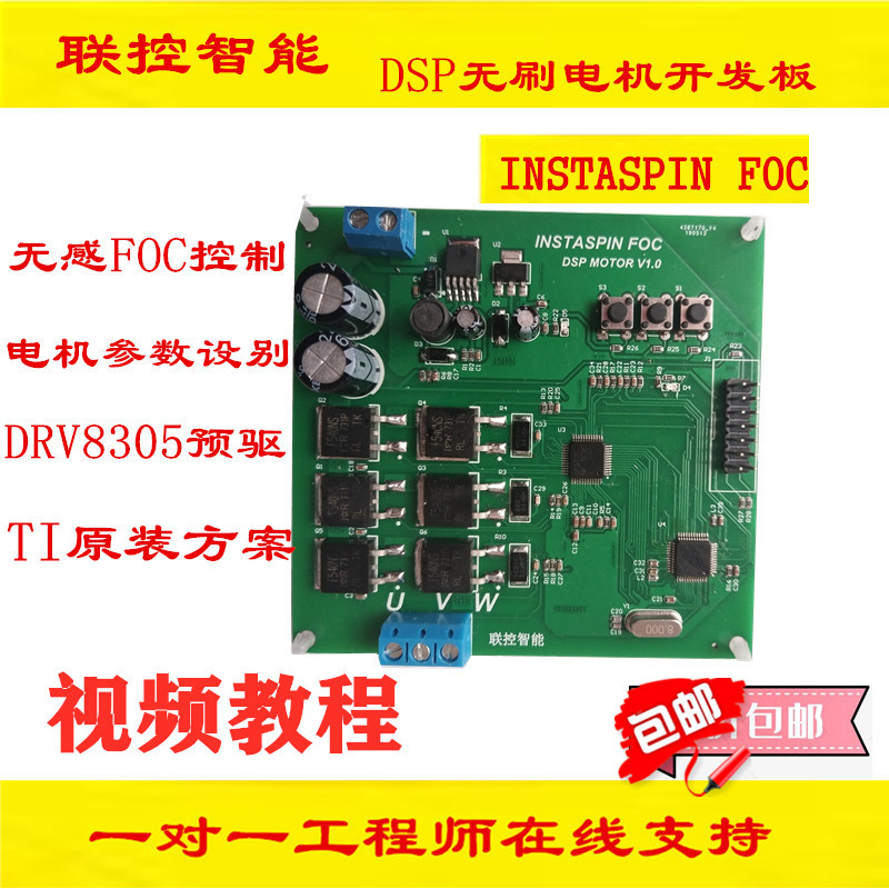 Ti InstaSPIN FOC DSP Brushless Motor Development Board Learning Board Parameter Identification PMSM BLDC