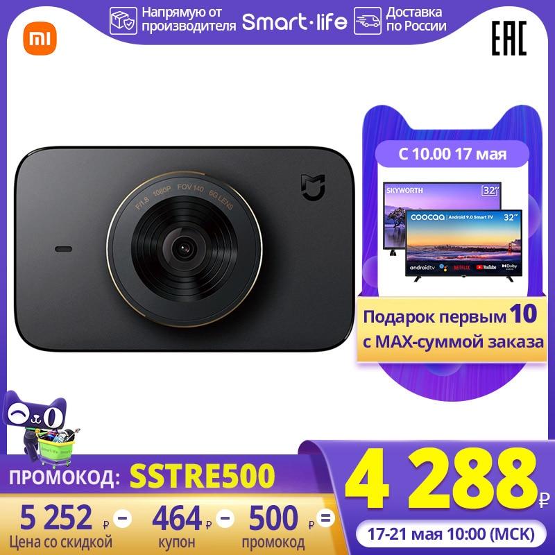 Видеорегистратор Xiaomi Dash Cam 1S 3 ''Автомобильный видеорегистратор 1080P WIFI видеорегистратор с голосовым управлением Автомобильный цифровой виде...