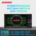 MARUBOX PX6 Универсальная магнитола на андройде 10.0,Автомобильный мультимедийный плеер для Toyota, 8 ядер, Штатное головное устройство, Оперативная ...