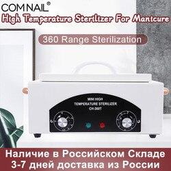 Высокотемпературная сухая термомашина стерилизатор коробка для маникюра Инструменты машина для маникюра педикюра стерилизация инструмен...