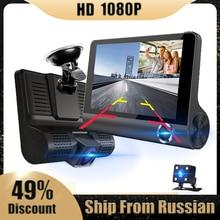 Araba dvrı Dashcam üç Lens kamera arka görüş FHD 1080P AV IN park monitörü otomatik Video kaydedici Dash kamera kamera Registrator