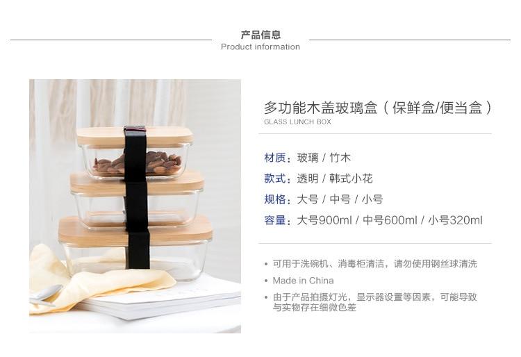 木盖玻璃饭盒-散装_03.jpg