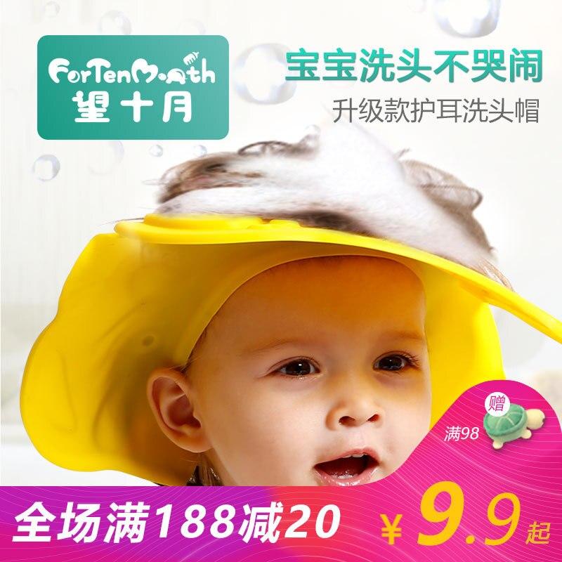 Hope October Infant Child Shower Cap Waterproof Silica Gel Adjustable Baby Bath Shampoo Bath Earmuff Shower Cap