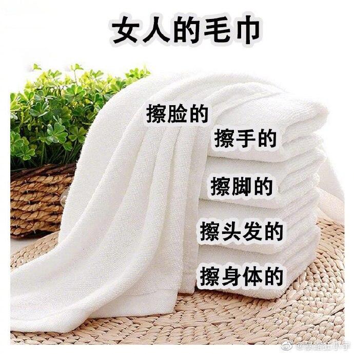 男女生用毛巾的区别:很形象生动插图1