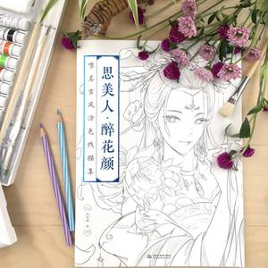 Image 2 - Chinese Coloring Books for Adults Kids Classical Ancient Beauty Relaxation Anti Stress Colouring Book Line Drawing Textbook
