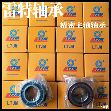 LT Ceramic ball bearings 7000 7008  7203 2RZ -P4-DT HQ1 P4 High Precision Angle contact ball bearing P4 spindle bearing