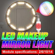 Светодиодный макияж лампа туалетный столик 2 6 10 14 модули