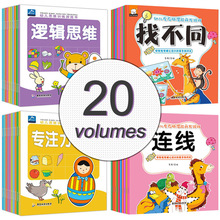 Early-Education Game-Story-Book Book-Enlightenment Color-Picture 20-Books/Set Chinese