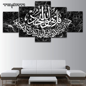 Image 3 - Poster Home Decor Wall Art Pictures Print Islamic Arabic Calligraphy Muslim Modular HD 5 Pieces Canvas Painting Living Room