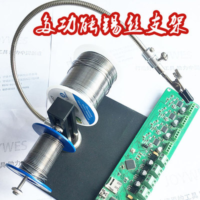 Solder Wire Electronic Welding Solder Rack Electronic Welding Tool PCB Clamp Bracket