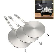S/M/L  Induction Cooktop Stainless Steel Converter Interface Disc Plate Heat Diffuser Converter Cookware 19.5/21.5/23.5cm