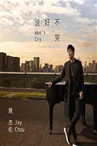 周杰伦-说好不哭MV[HD]
