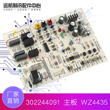 цена на Adapted to Gree Air Conditioner 302244091 Main Board WZ4435(TO) Control Board GRZW4435-A1