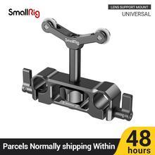 Универсальный кронштейн SmallRig 15 мм LWS для крепления объектива цифровой зеркальной камеры, регулируемый для системы поддержки направляющей 15...