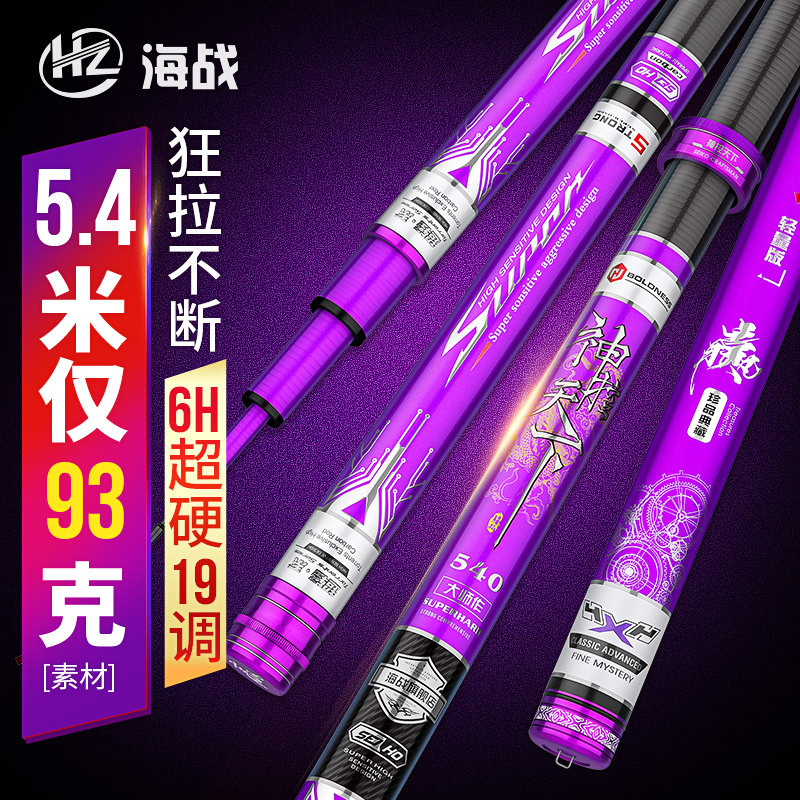 4 H/5 H/6 H Удочка ультра-легкая 28 тон сверхпрочная углеродная Тайваньская Удочка 19 Tune Crucian Карп удочка