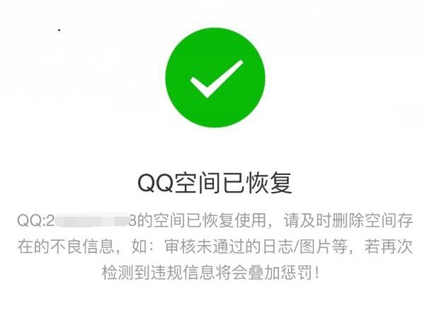 腾讯客服秒解QQ空间单封方法