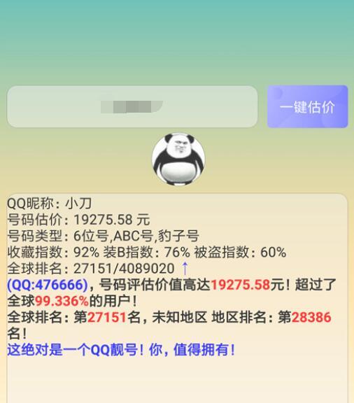 qq价格评估器,qq价格一键自动评估软件下载