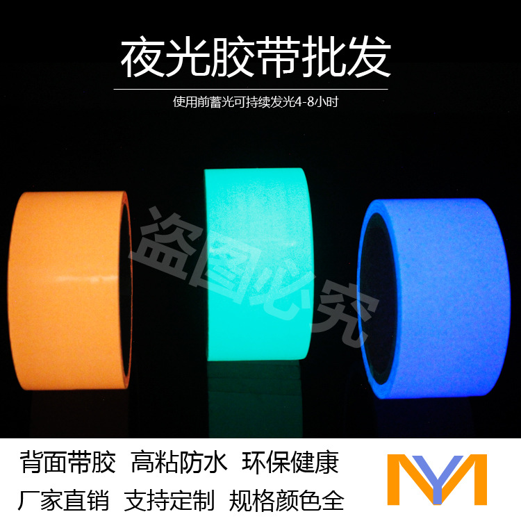 Shining Adhesive Tape Luminous Protector Stairwell Warning Anti-slip Shatter-resistant Floor Vision 5 M