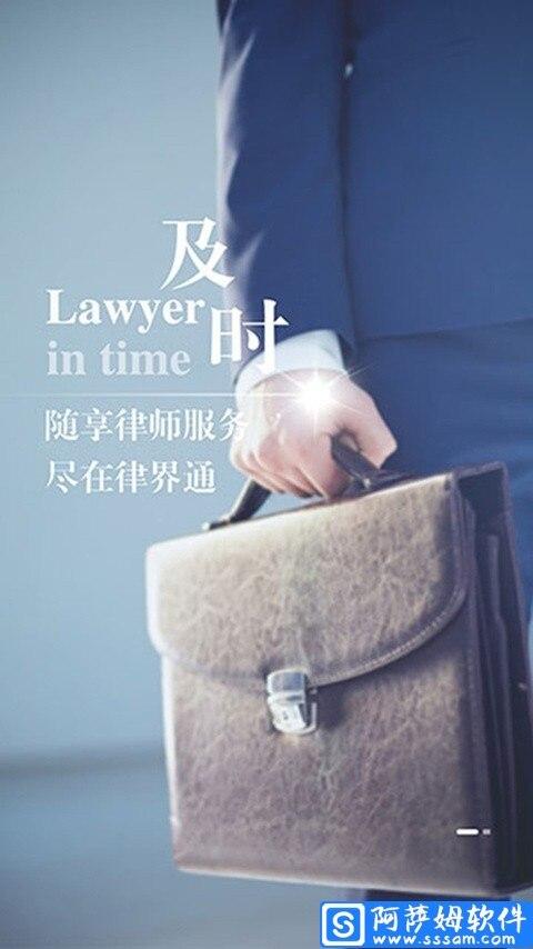律界通律师端