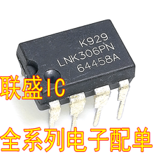 Free shipping  50PCS LNK306PN DIP7 LNK306P DIP LNK306 DIP-7 306PN Brand new original 20pcs lnk305pn lnk305 dip 7