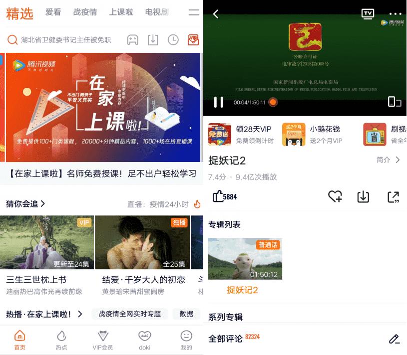 安卓腾讯视频v8.2.10去广告解锁蓝光画质