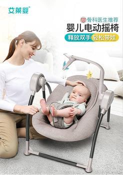 Baby Electric Rocking Chair Baby Cradle Recliner Sleep Newborn Comfort Chair Sleep Shake Bed