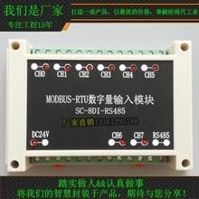Modbus485 Acquisition Module RTU Remote IO PLC Digital Input 8 way digital quantity switch quantity remote i o input module acquisition relay isolation output module